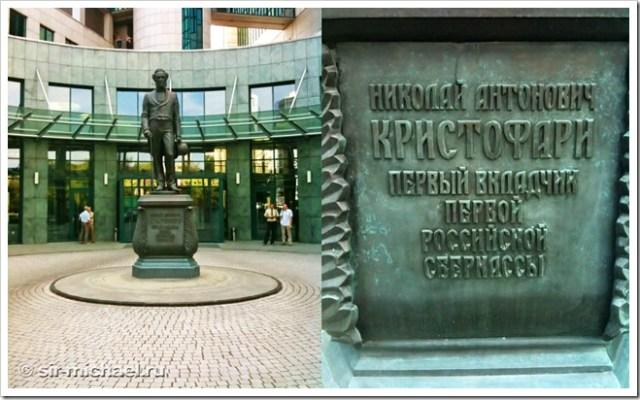 Sberbank_FRONT