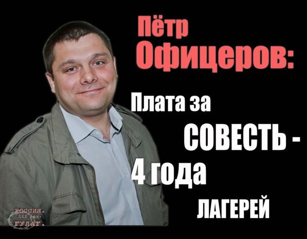 Петр Офицеров-1200