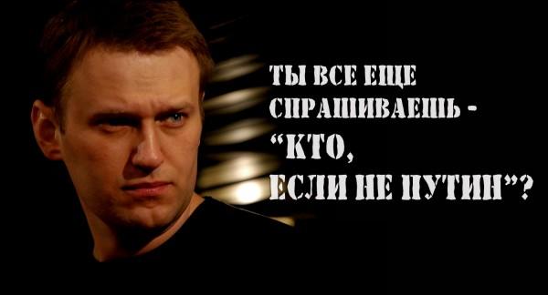 Navalny-who1500