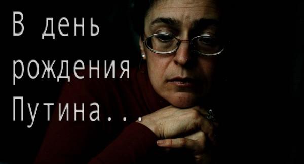 annapolitkovskayaP1