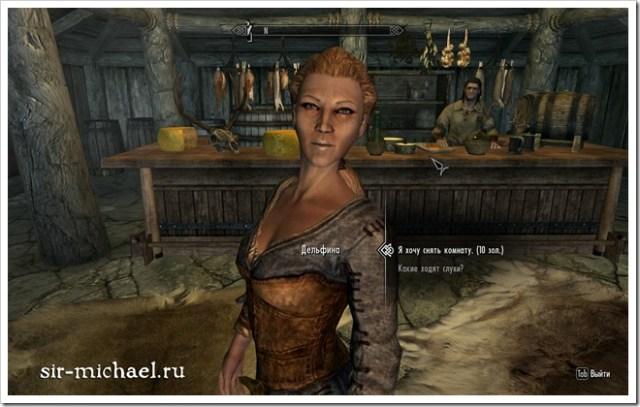 TES V-Skyrim-ScreenShots (2)