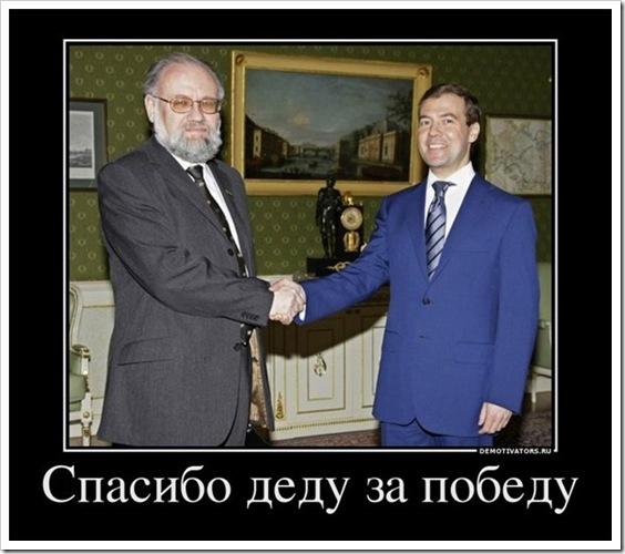 Medvedev-Churov