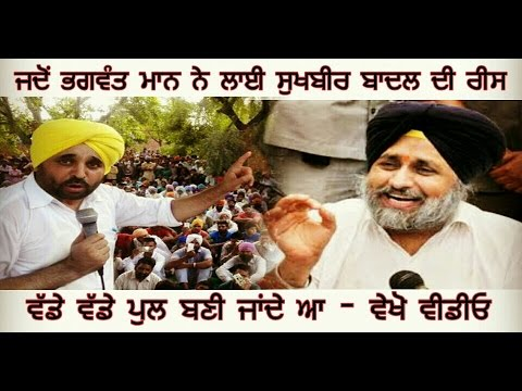 Bhagwant Mann Latest Speech | Imitation of Sukhbir Badal || Funny || Must Watch