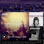 今話題のawa音楽アプリは超初心者にも使いこなせるの?【体験レヴュー】
