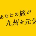 【九州ふっこう割】格安で旅行に行く方法とは?