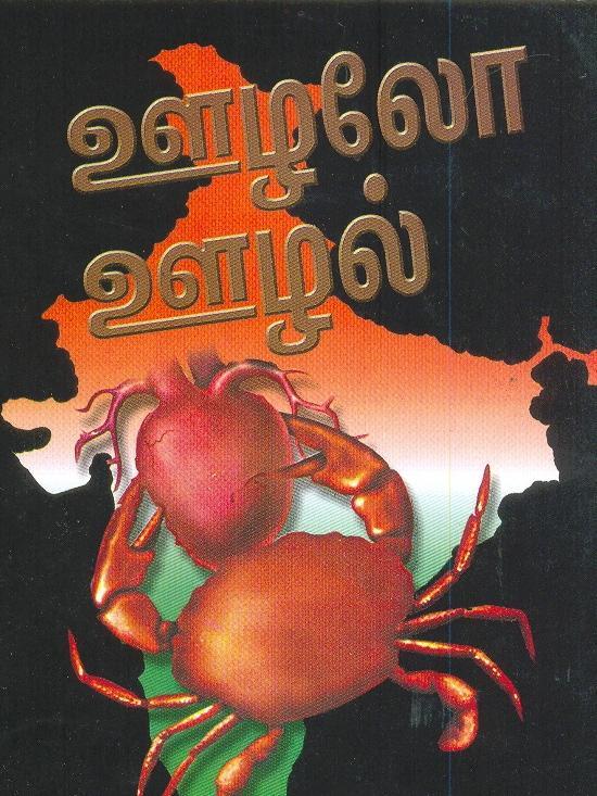 Image result for ஊழல்