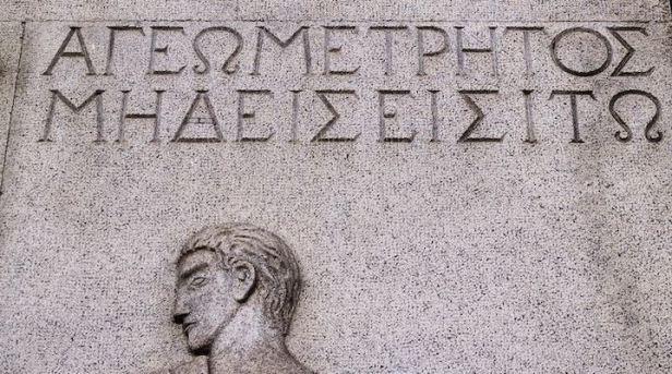 Geometri Bilmeyen Giremez veya Felsefe Bilmek