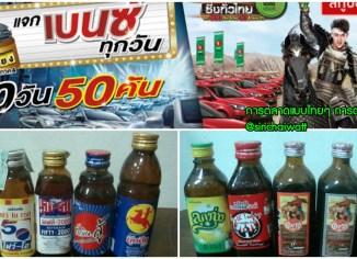 บทความการตลาด, การตลาดแบบไทย, การตลาดชิงโชค