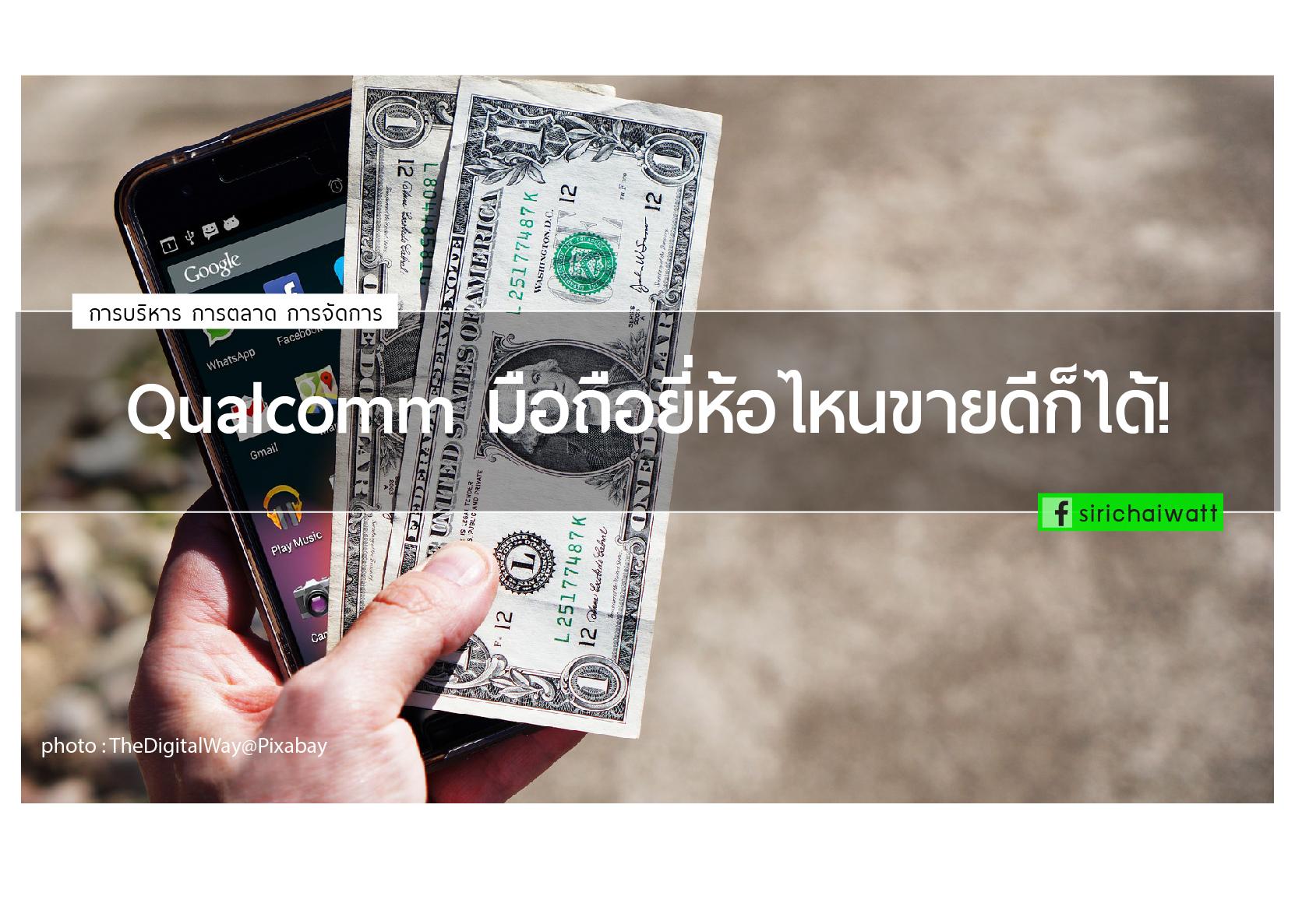 บทความธุรกิจ Qualcomm มือถือยี่ห้อไหนขายดีก็ได้!