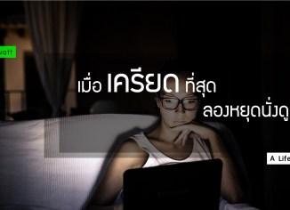 เมื่อเครียดที่สุด ลองหยุดนั่งดูหนัง บทความดีๆ บทความน่าอ่าน