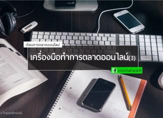 สอนการตลาดออนไลน์ บท เครื่องมือในการทำการตลาดออนไลน์