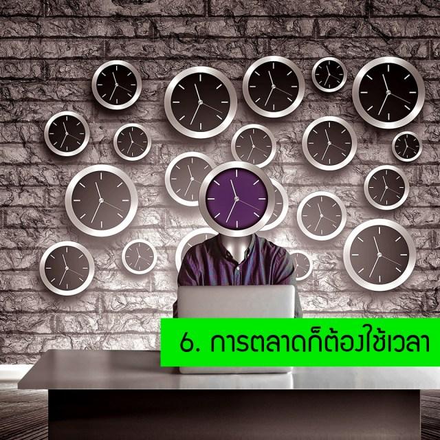 บทความการตลาด บทความธุรกิจ 10 สิ่งที่ควรเข้าใจในการทำการตลาด การตลาดก็ต้องใช้เวลา