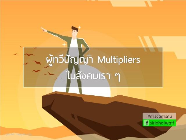 การจัดการคน ผู้ทวีปัญญา Multipliers ในสังคมเรา ๆ