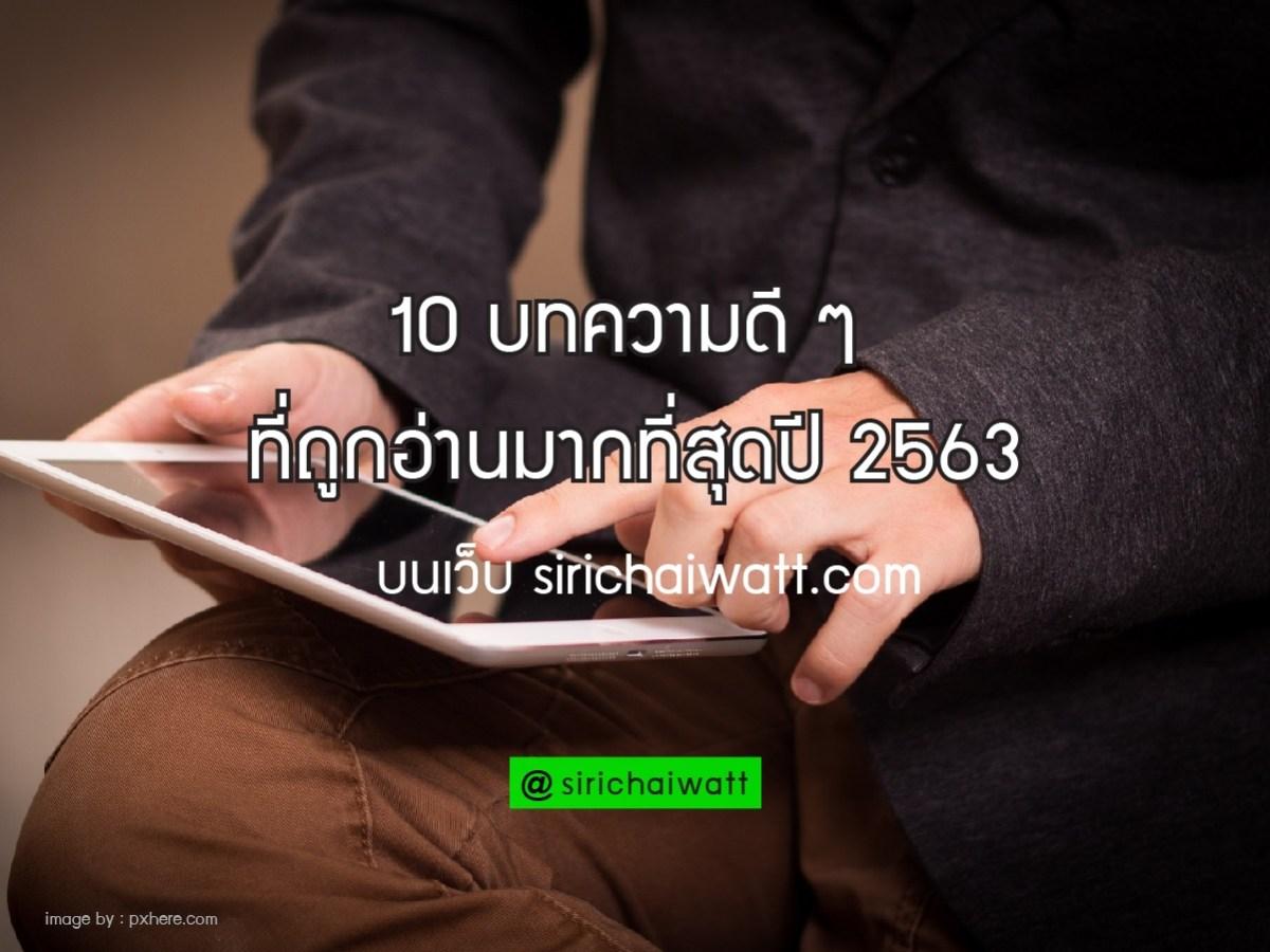 รวม 10 บทความดีๆ ปี 2563