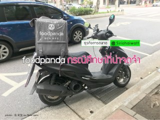foodpanda กรณีศึกษาที่น่าจดจำ
