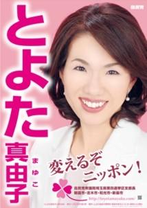 豊田真由子 画像