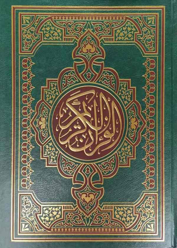 المصحف المحمدي الشريف - جوامعي