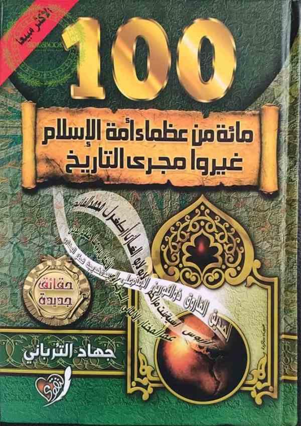 كتاب مائة من عظماء أمة الإسلام غيروا مجرى التاريخ