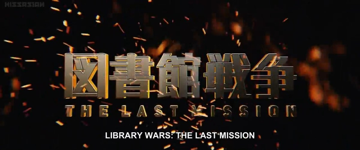 library wars - the last mission