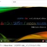 ☽「ムーン・リバー」Moon River / ソロギターTAB