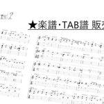 楽譜・TAB譜 販売について