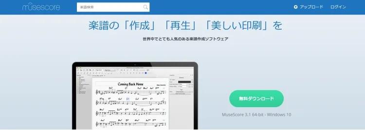 """パソコンで楽譜を書く [はじめに、メリット~無料の""""MuseScore""""をダウンロードする]-2"""
