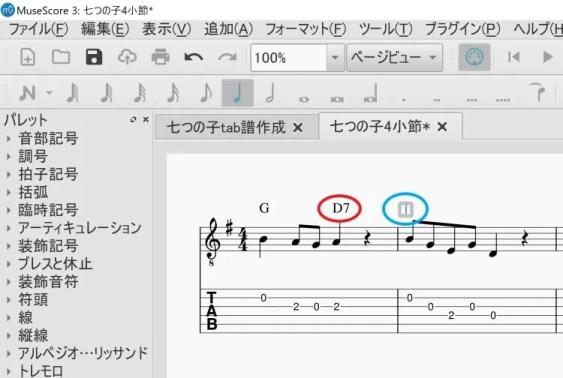 ミューズスコアでソロギターTab譜の作成_4 「リードシート作成   / コード・記号」図-8