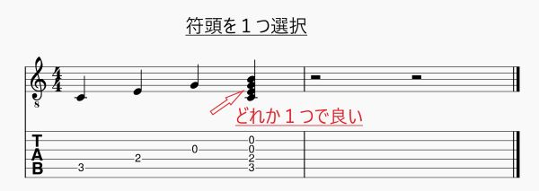 Tab譜の作成_12 便利機能<3>音符入力の時短2-図-6