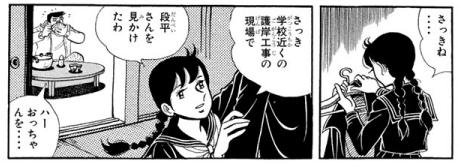 あしたのジョー_紀子セーラー服11巻P210