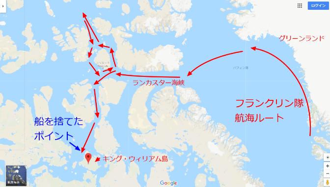 ザテラーフランクリン隊航海ルート