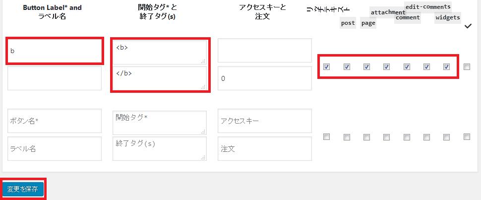 AddQuicktag_設定_bタグ