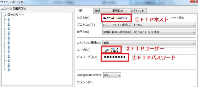 FileZilla_サイトマネージャ