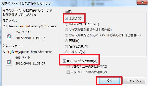 FTP_対象のファイルは既に存在しています