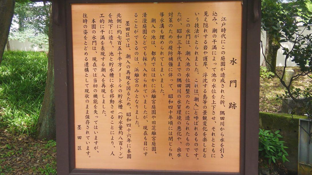 旧安田庭園_潮入りの池の歴史