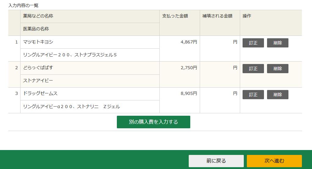 【確定申告書作成コーナー】セルフメディケーション医薬品確認re