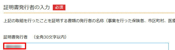 【確定申告書作成コーナー】セルフメディケーション証明書発行者