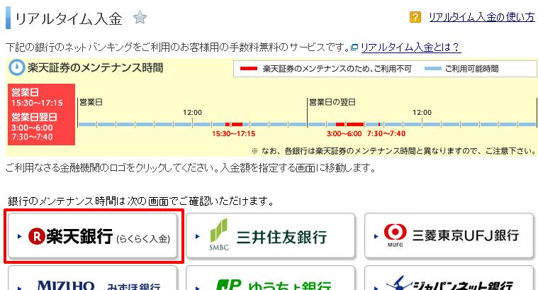 らくらく入金_楽天証券株式会社