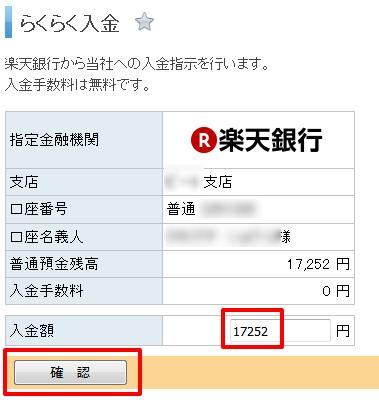 入金額確認楽天証券株式会社