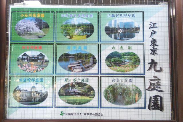 東京都内9庭園