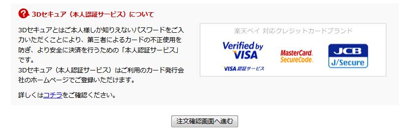 楽天ペイ3Dセキュア お支払い画面