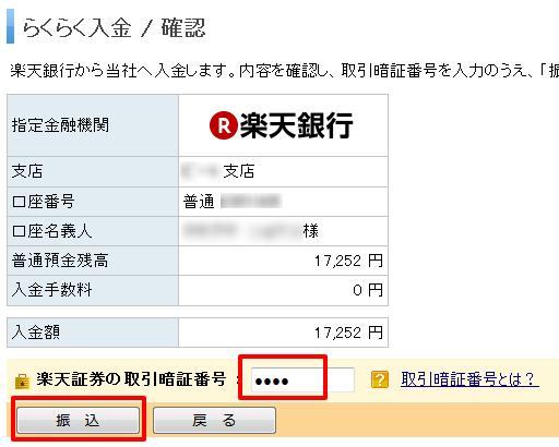 楽天証券株式会社取引暗証番号