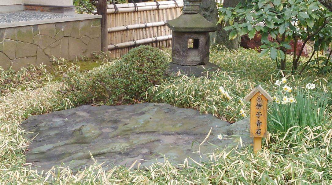 清澄庭園伊豆青石