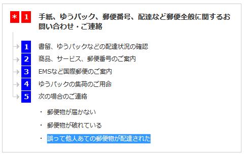 お電話でのお問い合わせ 日本郵便