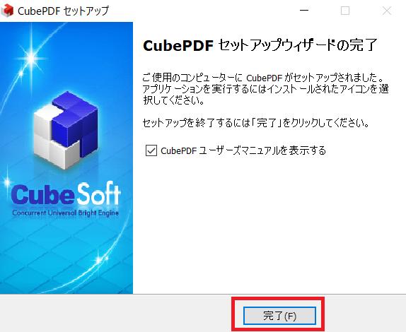 インストール完了CubePDF CubeSoft