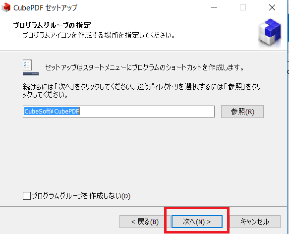 プログラムグループの指定exeファイルCubePDF CubeSoft