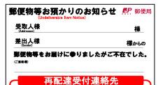 不在通知 日本郵便
