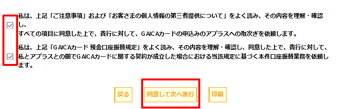 新生銀行GAICA申込同意