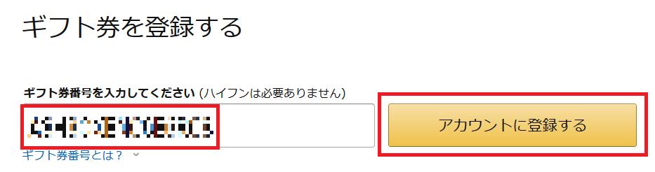 カードタイプのアマギフをアマゾンに登録