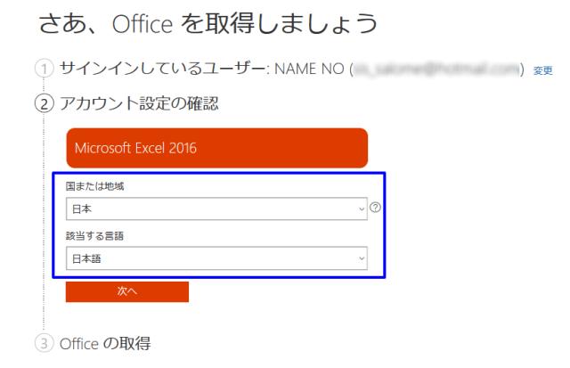 Amazon.co.jp:エクセルダウンロード‗アカウント設定