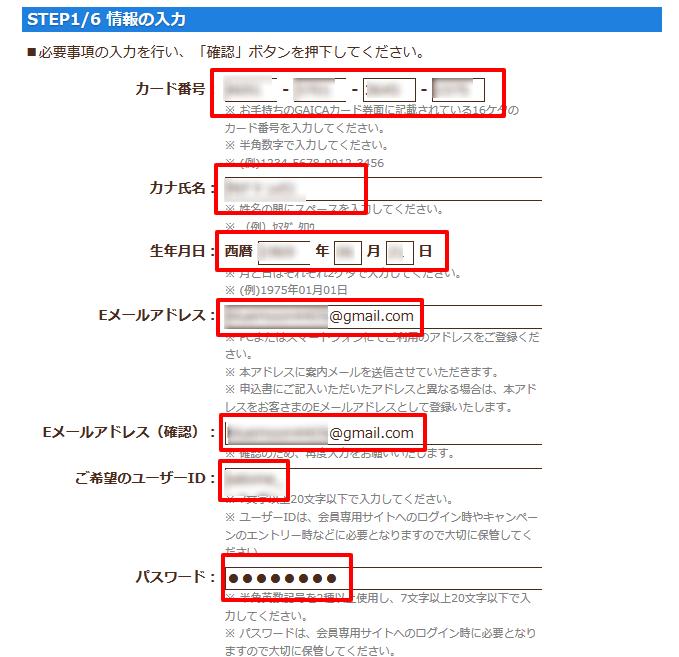 GAICAユーザーID仮登録